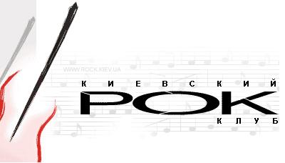 Киевский рок-клуб